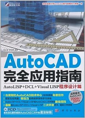 AutoCAD 完全应用指南:程序设计篇.pdf