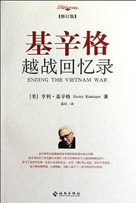 基辛格越战回忆录.pdf