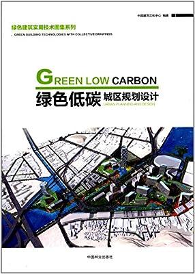绿色低碳城区规划设计.pdf