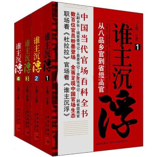 谁主沉浮 官场小说经典全集 套装共4册 图片