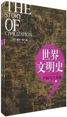 世界文明史:卢梭与大革命.pdf