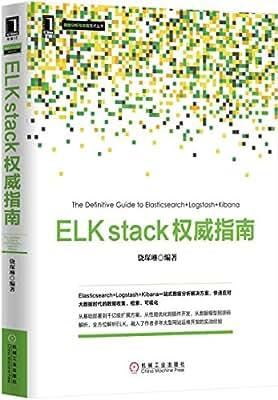 ELKstack权威指南.pdf