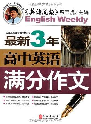 最新3年高中英语满分作文.pdf