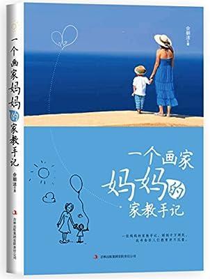 一个画家妈妈的家教手记.pdf