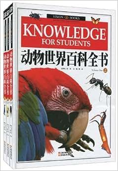 《动物世界百科全书(套装上中下册)》 邢涛, 龚勋