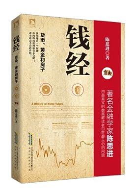 钱经:货币、黄金和房子.pdf