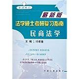 民商法学(最新版滚动修订)/法学硕士考研复习指南