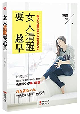 女人清醒要趁早.pdf