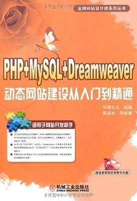 PHP+MySQL+Dreamweaver动态网站建设从入门到精通.pdf
