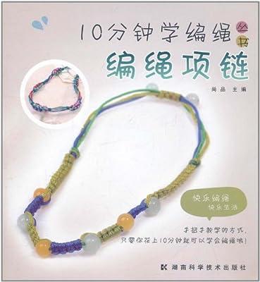 编绳项链.pdf