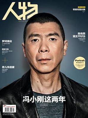 人物 月刊 2014年02期.pdf
