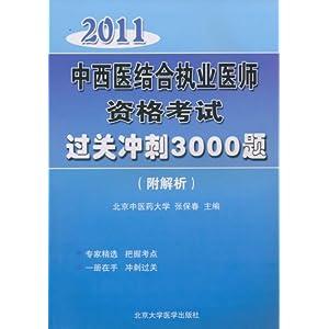 2011中西医结合执业医师资格考试过关冲刺3000题 附解析