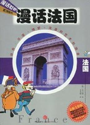 漫话世界系列丛书•漫话法国.pdf