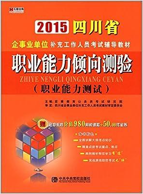四川省企事业单位补充工作人员考试辅导教材:职业能力倾向测验.pdf