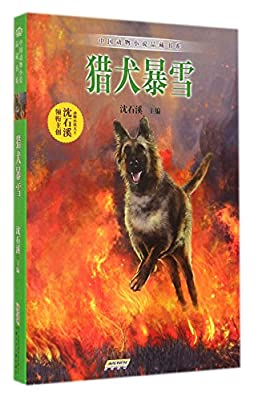 猎犬暴雪/中国动物小说品藏书系.pdf
