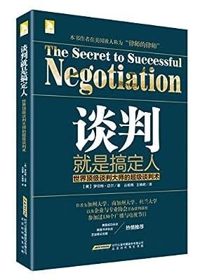 谈判就是搞定人.pdf