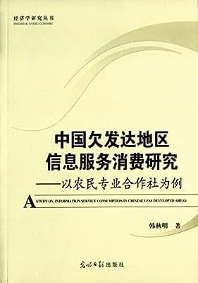 中国欠发达地区信息服务消费研究:以农民专业合作社为例.pdf
