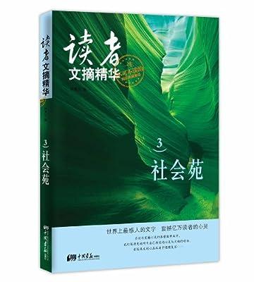 读者文摘精华3:社会苑.pdf