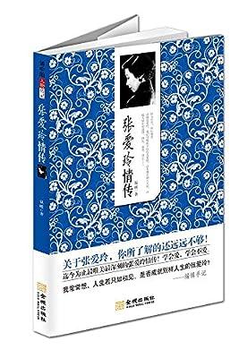 张爱玲情传.pdf