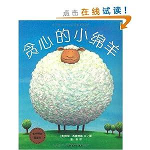 贪心的小绵羊(麦田精选图画书)