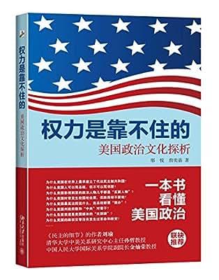 权力是靠不住的:美国政治文化探析.pdf