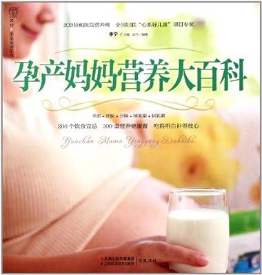 汉竹•亲亲乐读系列:孕产妈妈营养大百科.pdf