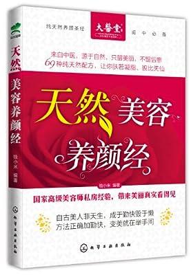 天然美容养颜经.pdf