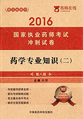 药师在线·国家执业药师考试冲刺试卷:药学专业知识.pdf