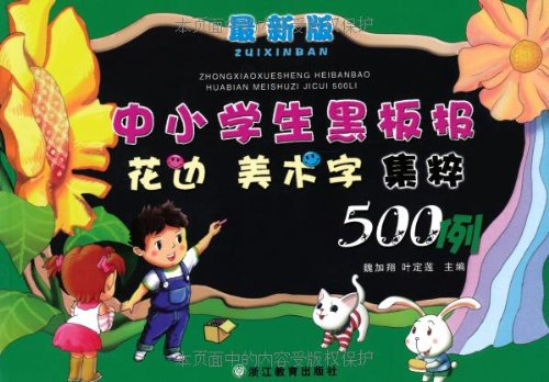 中小学生黑板报花边61美术字集粹500例(最新版)