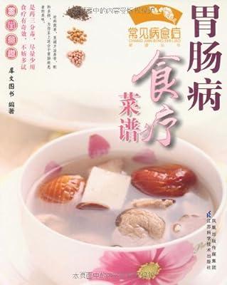 胃肠病食疗菜谱.pdf
