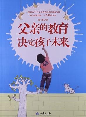 父亲的教育决定孩子未来.pdf