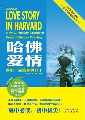 哈佛故事译林:哈佛爱情.pdf