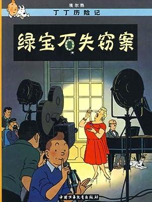 丁丁历险记•绿宝石失窃案.pdf