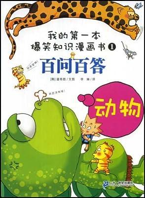 百问百答:动物.pdf