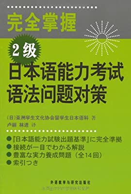 完全掌握2级日本语能力考试语法问题对策.pdf