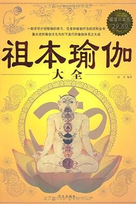 祖本瑜伽大全.pdf