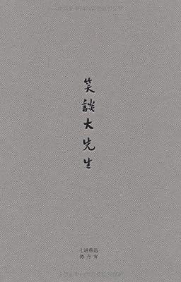 笑谈大先生:七讲鲁迅.pdf
