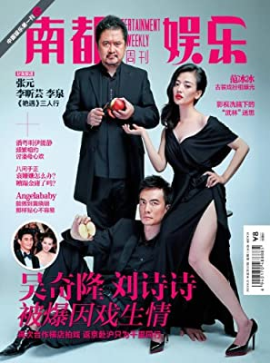 南都娱乐周刊 周刊 2013年32期.pdf