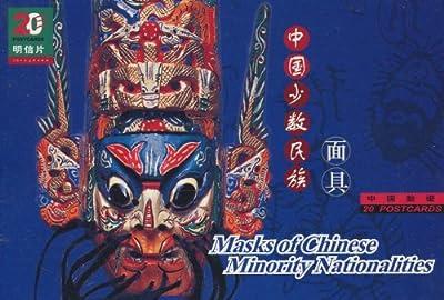 中国少数民族面具.pdf
