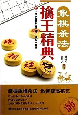 象棋杀法擒王精典.pdf