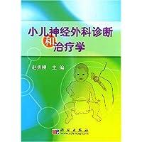小儿神经外科诊断和治疗学