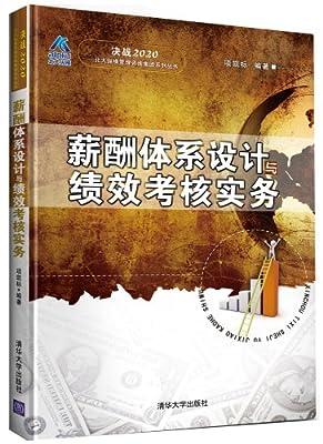 决战2020·北大纵横管理咨询集团系列丛书:薪酬体系设计与绩效考核实务.pdf