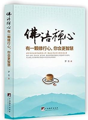 佛语禅心—有一颗修行心,你会更智慧.pdf