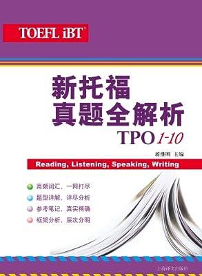 新托福真题全解析.pdf