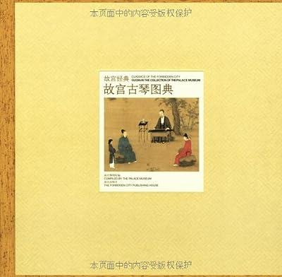 故宫经典:故宫古琴图典.pdf