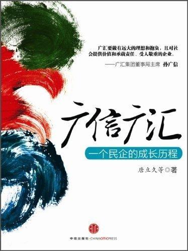 广信广汇:一个民企的成长历程