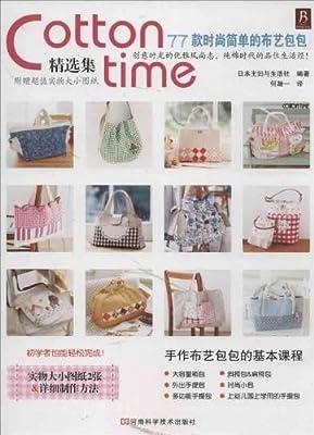 Cotton time精选集:77款时尚简单的布艺包包.pdf