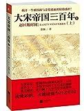 大宋帝国三百年:赵匡胤时间(上)-图片
