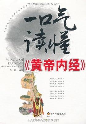 一口气读懂《黄帝内经》.pdf
