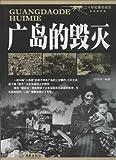 广岛的毁灭-图片